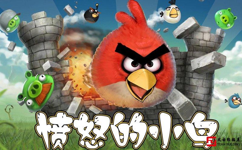 趣味运动会【愤怒的小鸟】