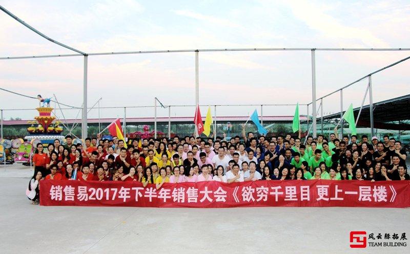 销售易公司北京怀柔水上团建「200人两天