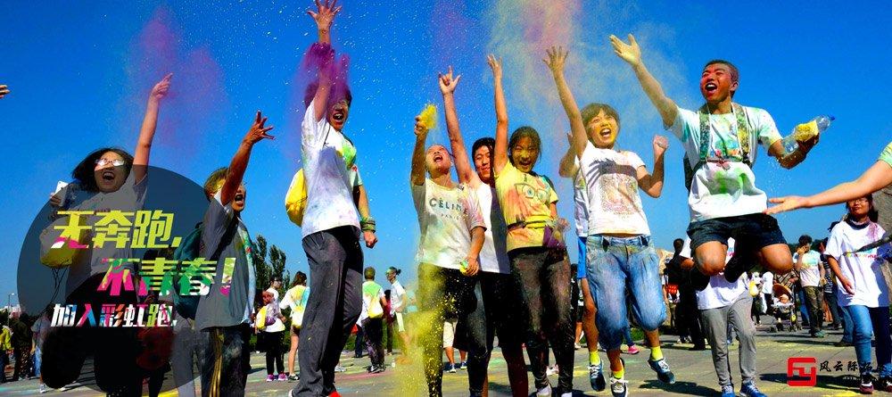 彩虹跑也叫彩色跑