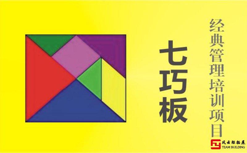 室内拓展项目「七巧板拼图」
